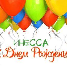 Прикольные и забавные картинки С Днем Рождения Инесса (24 фото)