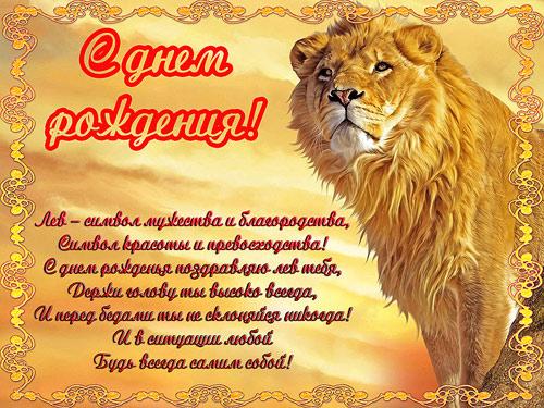 Именины Лев, поздравление Льву - Поздравок