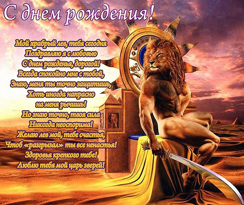 Открытки с Днём Рождения для Льва