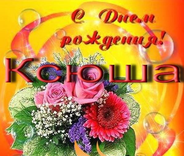 Красивые поздравления с Днем рождения Ксении, Ксюше 37