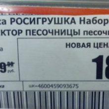 Смешные ценники в магазинах ( 27 фото )