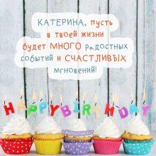 Красивые картинки и открытки С Днем Рождения Екатерина (32 фото)