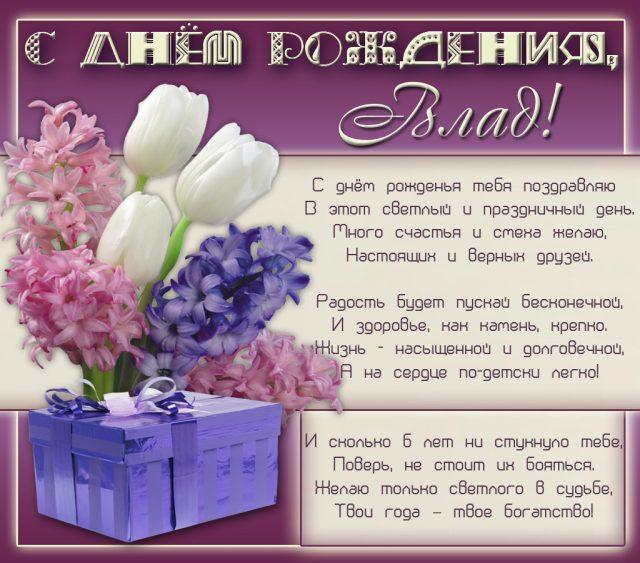 Поздравление с днём рождения владислав 60