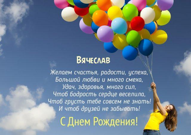 Открытки и картинки с Днем рождения, Слава - Вячеслав! 49