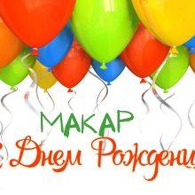 Прикольные и забавные картинки С Днем Рождения Макар (19 фото)
