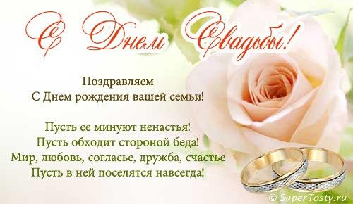 Красивые свадебные поздравления (22 фото)
