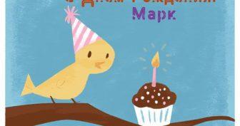 Красивые картинки С Днем Рождения Марк (23 фото)