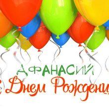 Прикольные и забавные картинки С Днем Рождения Афанасий (24 фото)