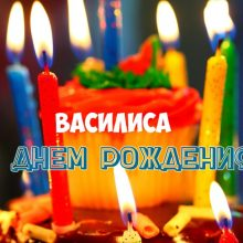 Открытки василисе с днем рождения 8