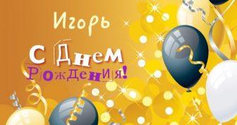 Красивые картинки и открытки с днем рождения Игорь (29 фото)