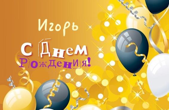 Мармеладная открытка С Днем Рождения Игорь купить 85