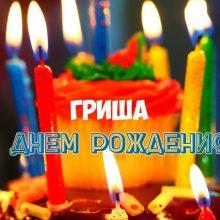 Смешные картинки поздравления С Днем Рождения Григорий (20 фото)