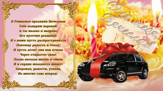 С днем рождения вячеслава прикольные картинки 1