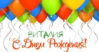 Смешные картинки поздравления С Днем Рождения Виталий (25 фото)
