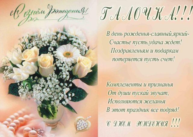 Открытки женщине с Днем Рождения Галина, Галя, Галюня, Галочка 14