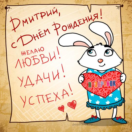 Красивые картинки С Днем Рождения Дмитрий (38 фото)