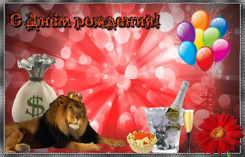 Поздравление начальнику льву 58