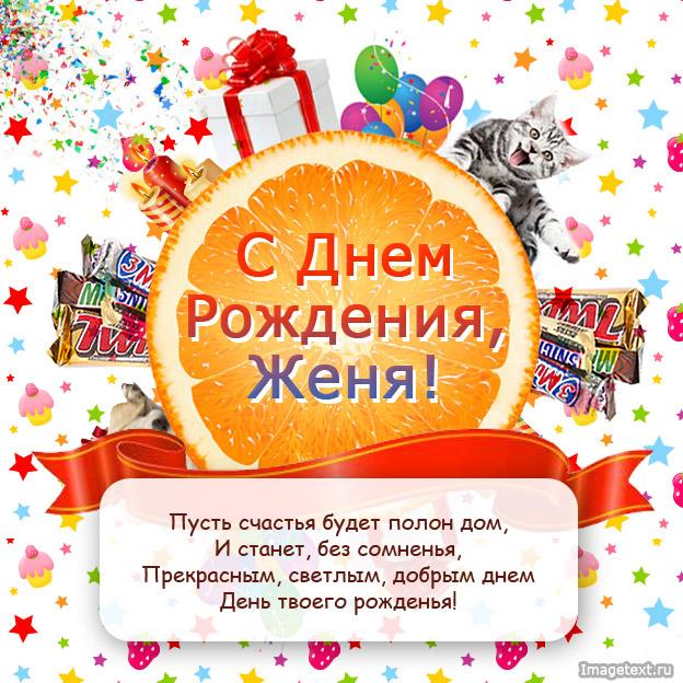 Красивые картинки и открытки С Днем Рождения Евгения (29 фото)