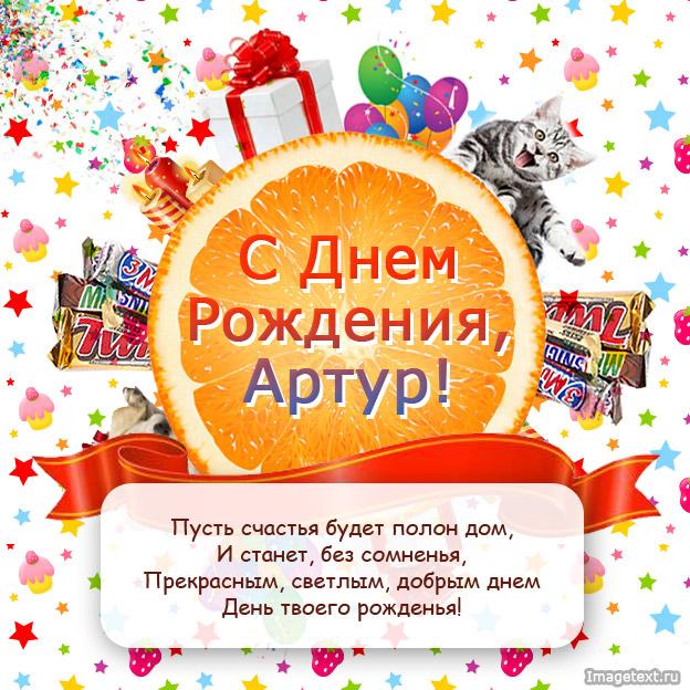 Открытка для артура с днем рождения 971