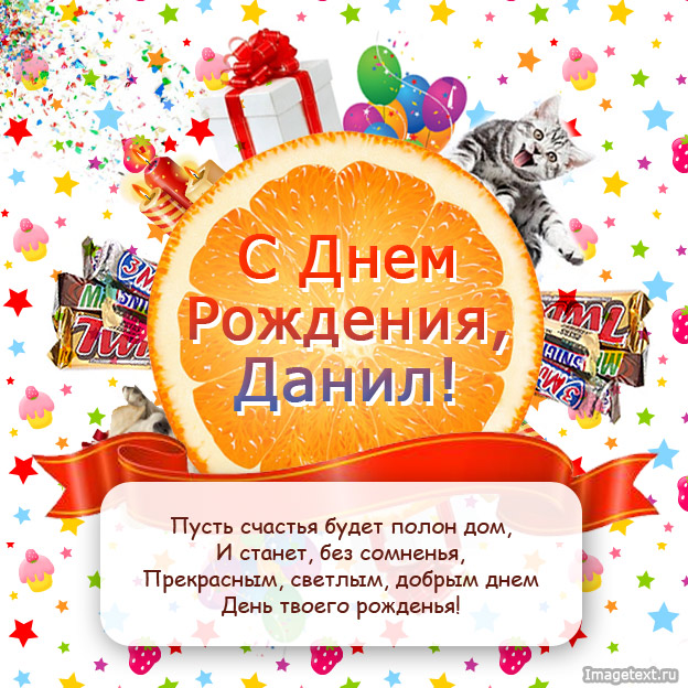 Смешные картинки и открытки С Днем Рождения Даниил (22 фото)