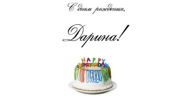 Прикольные картинки С Днем Рождения Дарина (20 фото)
