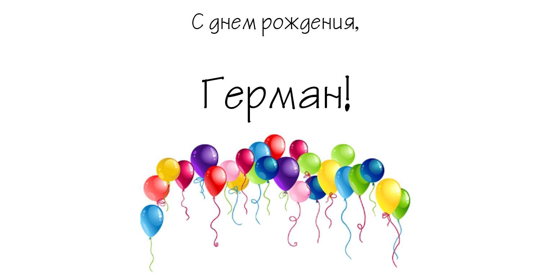Открытка с днем рождения Илюша скачать бесплатно 18