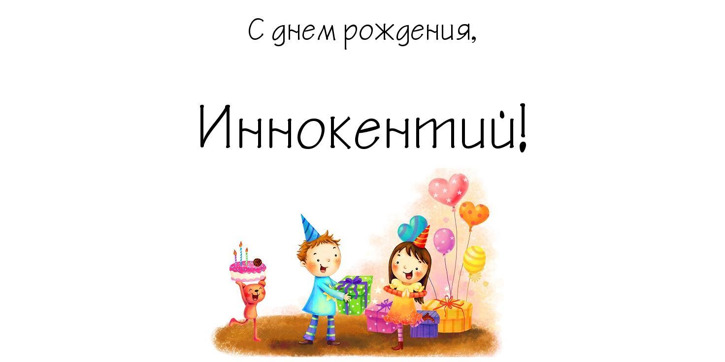 Открытка с днем рождения Илюша скачать бесплатно 94