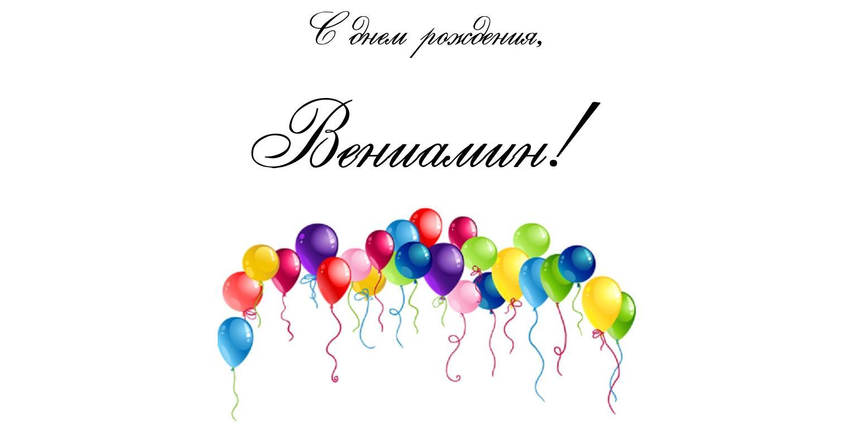 С днём рождения вениамин открытки 99