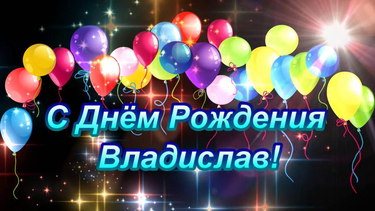 Поздравление владе ребенку с днем рождения