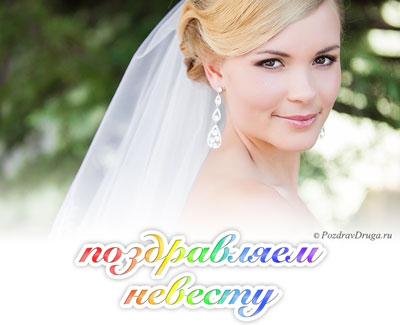 Свадебные поздравления невесте (22 фото)