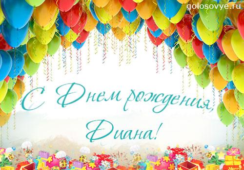 Красивые картинки С Днем Рождения Диана (40 фото)