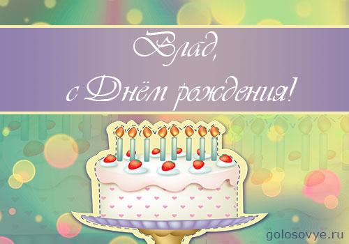 Поздравление с днём рождения владислав 156