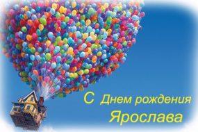 Смешные картинки поздравления С Днем Рождения Ярослава (17 фото)