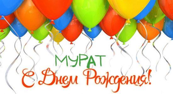 Смешные картинки поздравления С Днем Рождения Мурат (19 фото)