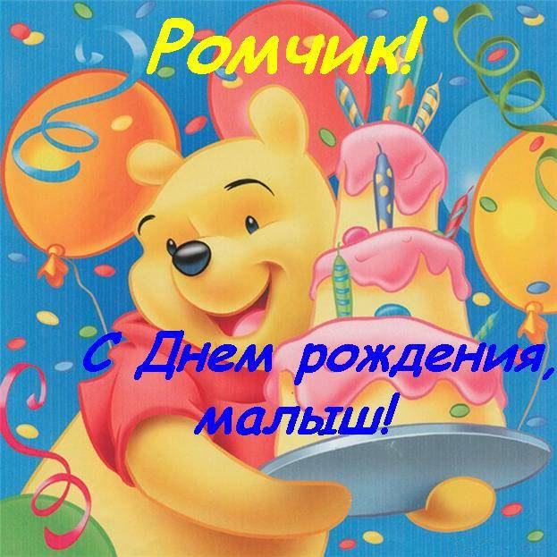 Красивые картинки С Днем Рождения Роман (30 фото)