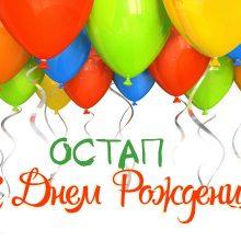 Прикольные и забавные картинки С Днем Рождения Остап (19 фото)