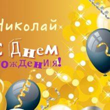Красивые картинки и открытки С Днем Рождения Николай (33 фото)