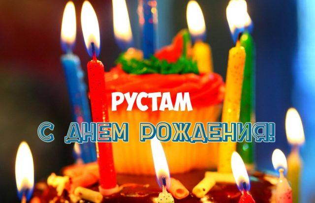 Прикольные картинки С Днем Рождения Рустам (16 фото)