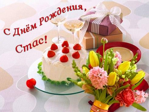 Смешные картинки и открытки С Днем Рождения Станислав (30 фото)