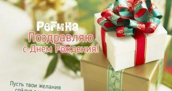 Смешные картинки поздравления С Днем Рождения Регина (20 фото)