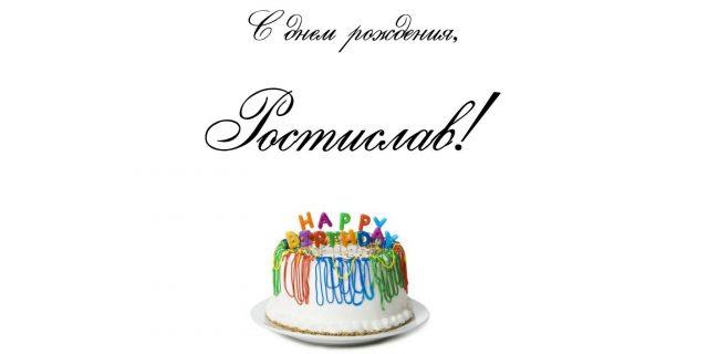 Прикольные и забавные картинки С Днем Рождения Ростислав (25 фото)