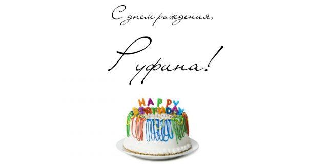 Прикольные картинки С Днем Рождения Руфина (17 фото)