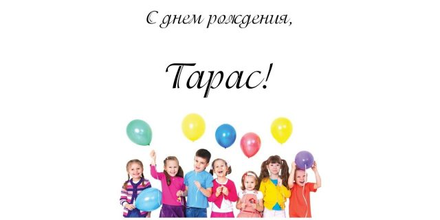 Детская картинка с днем рождения максим картинки