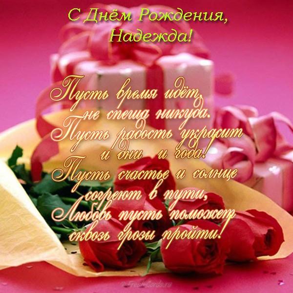 Поздравления с Днем Рождения в стихах 100