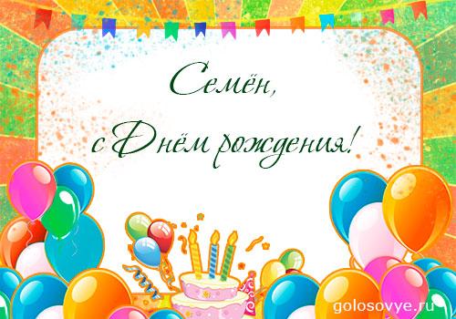 Смешные картинки поздравления С Днем Рождения Семен (24 фото)