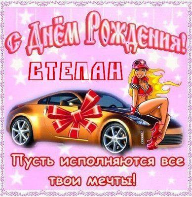 Смешные картинки и открытки С Днем Рождения Степан (26 фото)