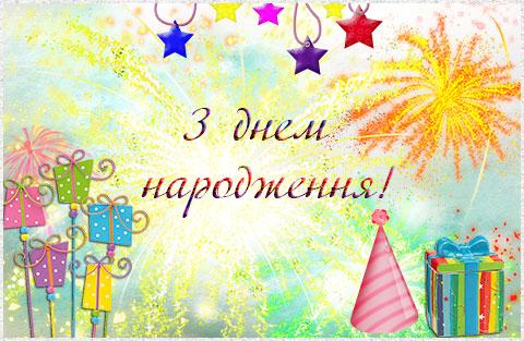 Прикольные и забавные картинки С Днем Рождения Святослав (16 фото)