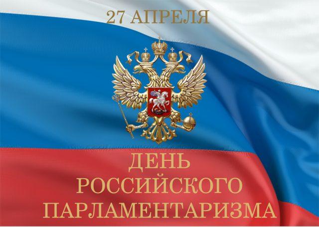 День российского парламентаризма 2019