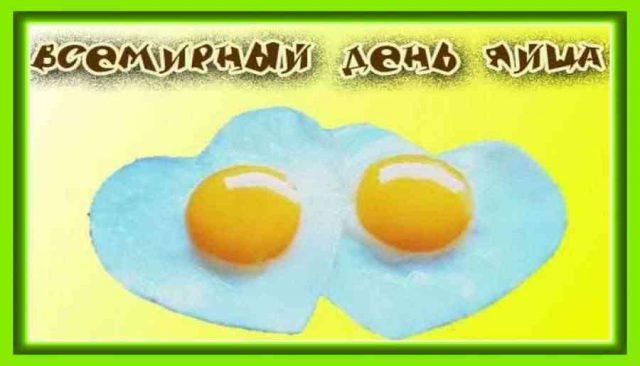Всемирный день яйца 2019 в 2019 году