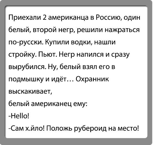 Смешные Анекдоты Про Русского И Американца